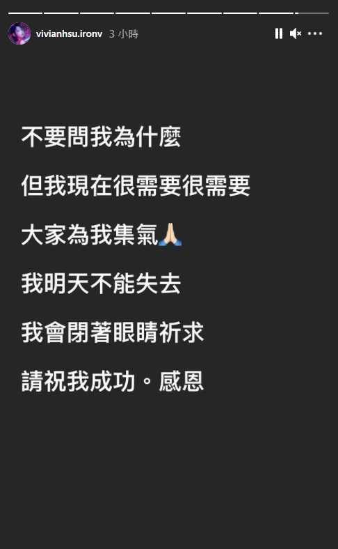 徐若瑄突發黑底白字。(圖/翻攝自IG/vivianhsu.ironv)