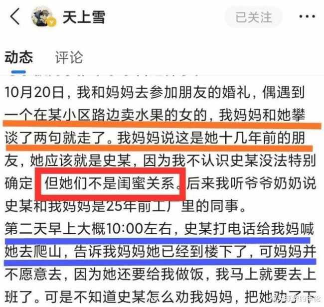 (圖/翻攝網易新聞@八姐論八卦)