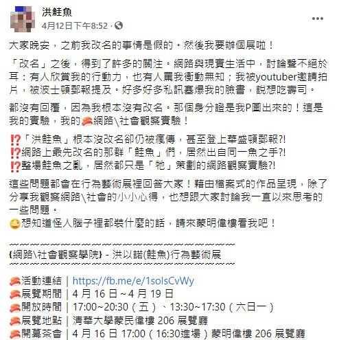 洪鮭魚揭露這一切真相,並表示要將此次的社會網路實驗舉辦成個人展覽。(圖/翻攝自臉書/洪鮭魚)