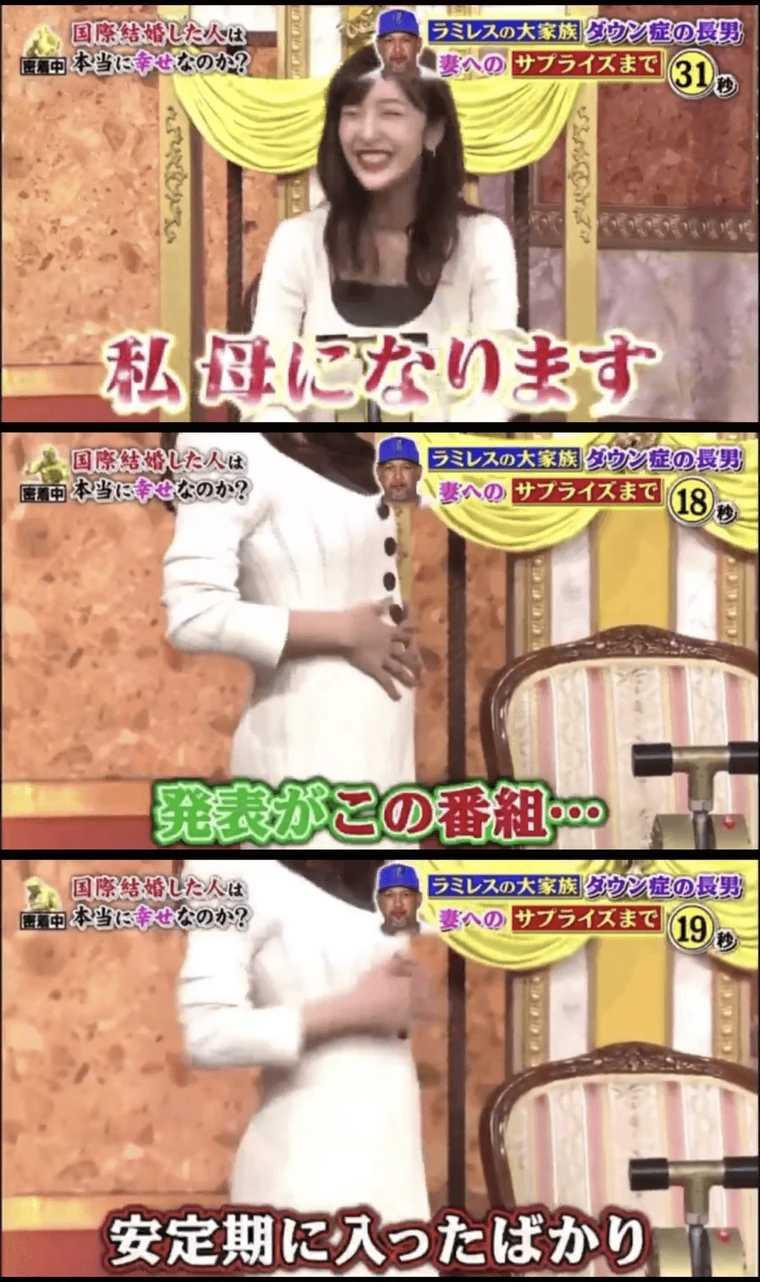 板野友美宣布懷孕喜訊。(圖/翻攝自NTV)