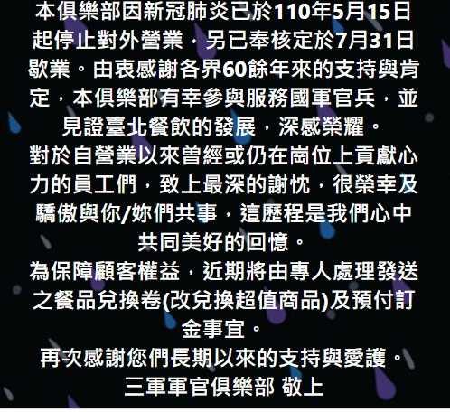 三軍軍官俱樂部今早在官方臉書宣布,將在7月結束營業,對支持民眾表達感謝。(圖/翻攝三軍軍俱樂部官方臉書)