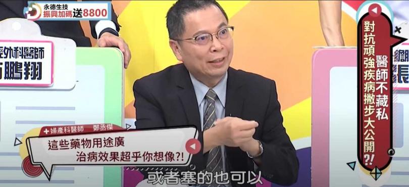 婦產科醫師鄭丞傑表示,威而鋼的用途不是只有男性壯陽使用,還有其他意想不到的效果。(圖/翻攝YouTube)