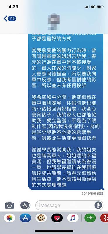 劉男所屬部隊長官卻擺爛裝瞎,對劉妻發的「求救簡訊」已讀不回。(圖/讀者提供)