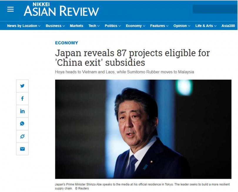 日本政府大手筆補助日企退出大陸。(圖/Nikkei Asian Review)