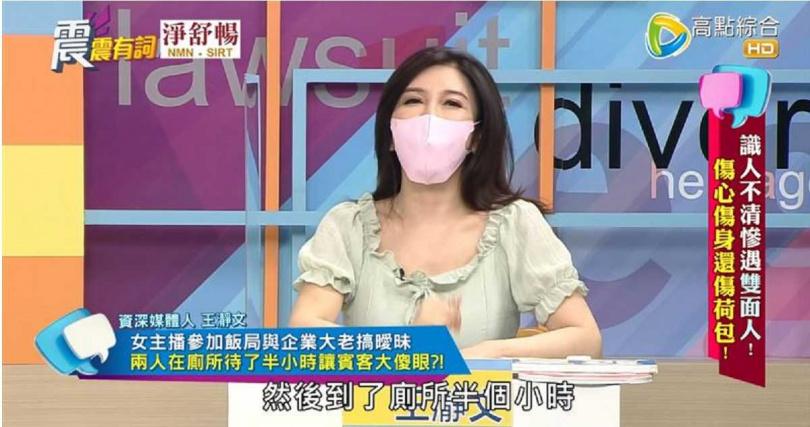 王瀞文看到女主播和企業家一起到廁所待半小時。(圖/翻攝自震震有詞YouTube)
