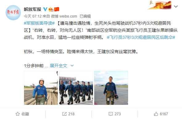 《解放軍報》透露南部戰區空軍航空兵某旅近日發生戰機遭鳥擊後墜毀事故。(圖/翻攝微博《解放軍報》)