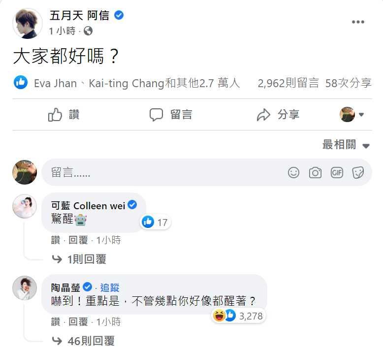 阿信(左)發地震文,陶晶瑩回文。(圖/五月天 阿信臉書粉絲頁)