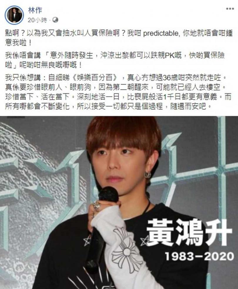 黃鴻升(小鬼)猝逝震驚國內外,連香港藝人林作也發文表達看法,但用字遣詞遭網友圍剿。(圖/翻攝林作臉書)