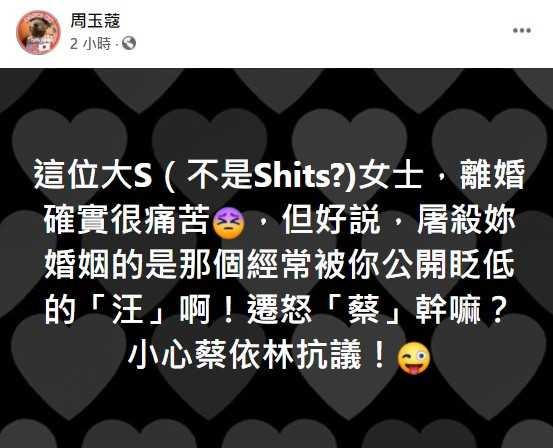(圖/翻攝自周玉蔻臉書)