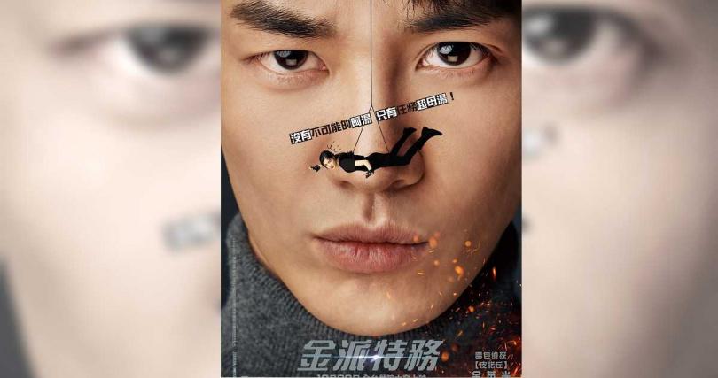 中文版角色海報有濃濃「阿湯感」。(圖/威視提供)