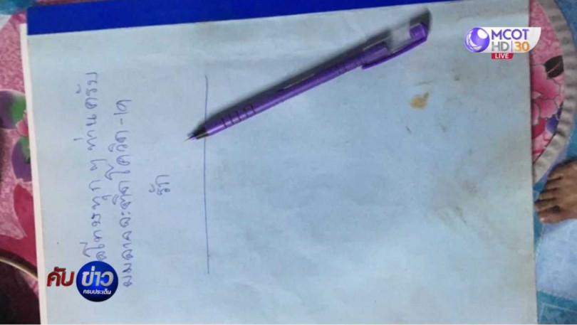 泰國一名老師認為自己可能感染新冠肺炎竟留遺書自殺。(圖/Thai News Agency)