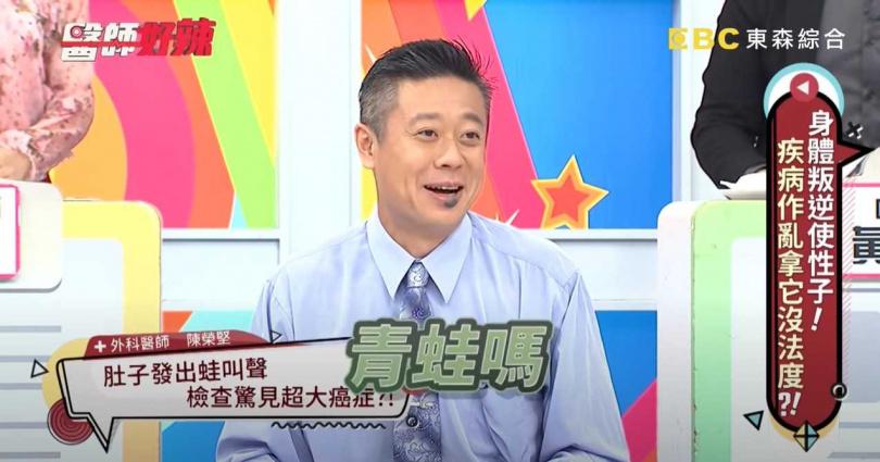 外科醫師陳榮堅曾收治過一名婦人,肚子發出呱呱呱的青蛙叫聲求醫,結果竟是得到癌症。(圖/翻攝自YouTube)