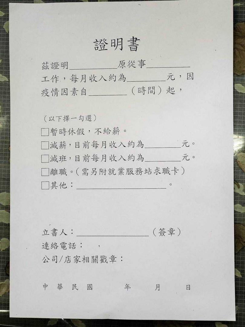 公所斗六市公所自擬證明書範本,申請人只要如實填寫、蓋章即可。(圖/中國時報周麗蘭攝)