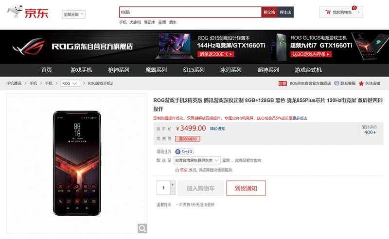 華碩為騰訊特製的第二代ROG Phone「菁英版」,在大型電商平台「京東」火速銷售一空。(圖/翻攝自網路)