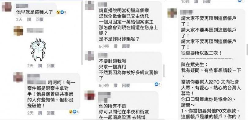 不少網友在陳在斌臉書上留言質疑募款爭議,甚至爆料指他經常喝酒、賭博,拿民眾的愛心捐款去揮霍。(圖/翻攝陳在斌臉書)