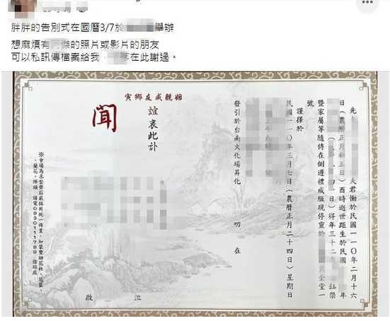 死者王男妻子在臉書PO出訃聞公告,預定3月7日要為丈夫舉辦告別式。(圖/翻攝王妻臉書)