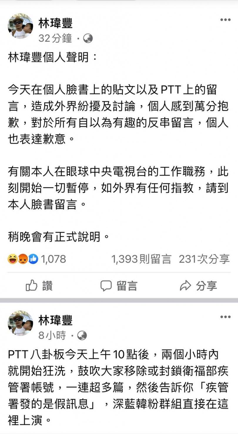林瑋豐表示,「對於所有自以為有趣的反串留言,個人也表達歉意。」(圖/截自林瑋豐臉書)