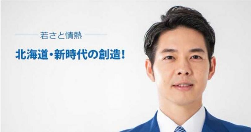全日本最年輕知事鈴木直道,以開創北海道的新時代為政治口號。