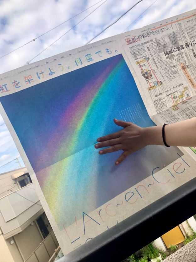 網友照著指示,將報紙面向天空竟出現彩虹。(圖/翻攝自stn_ern Twitter)