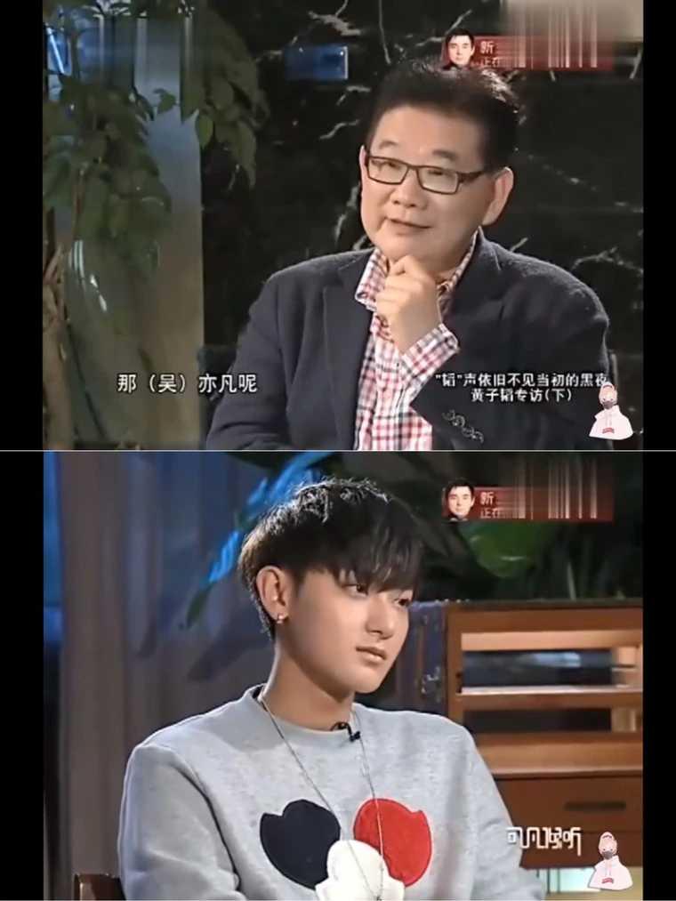 黃子韜受訪被問到吳亦凡沉默了超過15秒。(圖/翻攝自微博/綜藝娛樂集合)