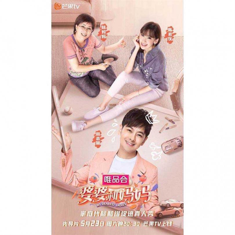 林志穎與生命中最愛兩女人出演真人秀。(圖/翻攝自臉書)