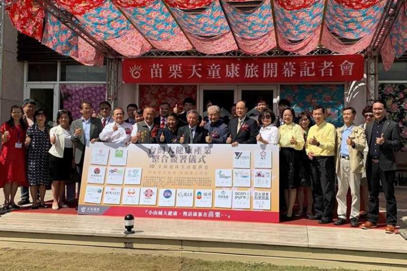 天童康旅團結台灣健康醫療資源,15日完成台灣大健康產業整合連名簽署,為健康產業提供聯誼交流平台,共同走進全球華人市場。(何冠嫻攝)