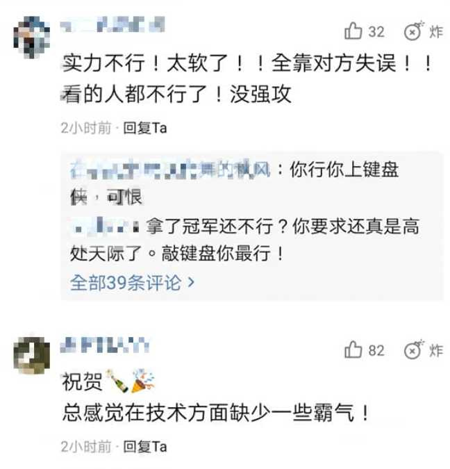 有大陸網友認為陳雨菲實力不行。(圖/翻攝自微博)