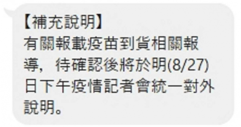 指揮中心26日晚間針對關疫苗到貨進度,簡訊回覆在27日下午疫情記者會對外說明。(圖/指揮中心)