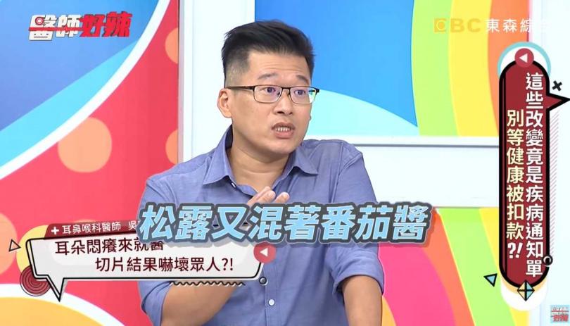 吳昭寬在節目分享個案。(圖/翻攝自醫師好辣YouTube頻道)