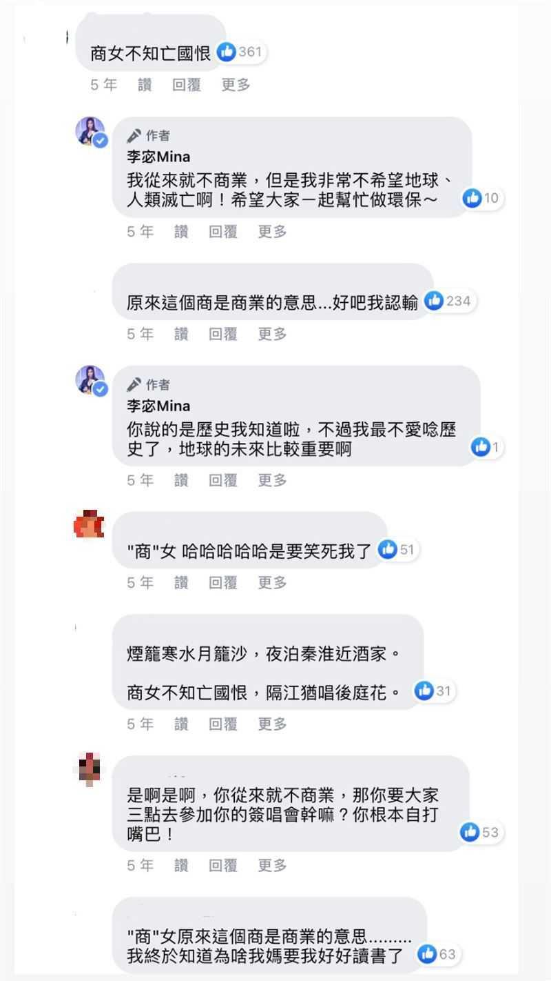 網友對於李宓的回覆全傻眼。(圖/翻攝自臉書/李宓Mina)