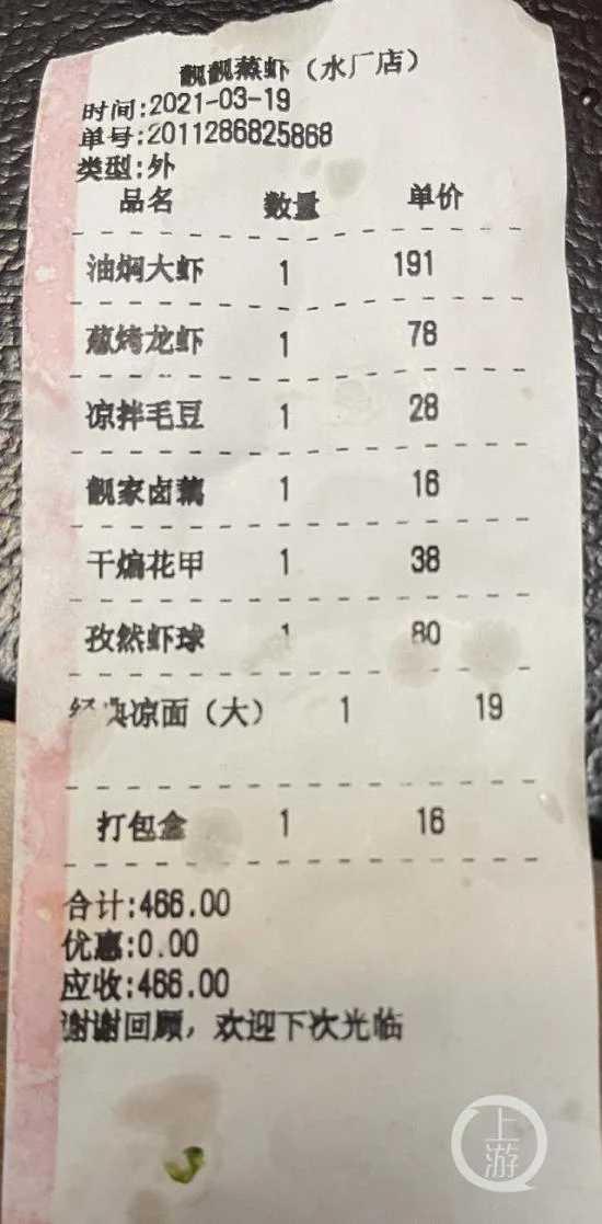 (圖/翻攝自上遊新聞)