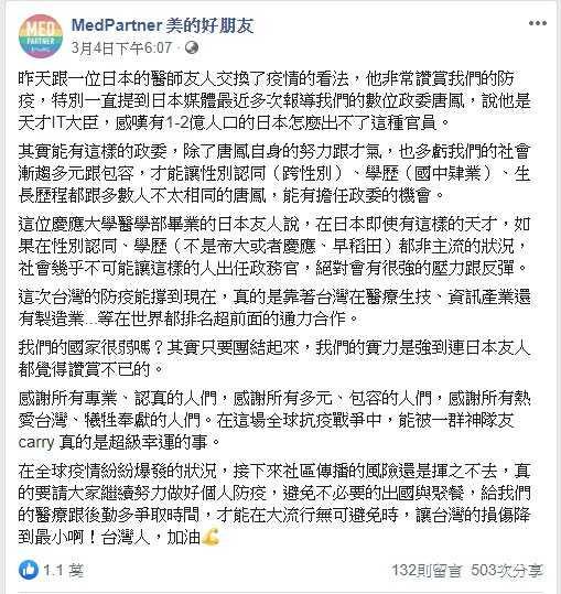 臉書粉專「MedPartner 美的好朋友」分享日本友人也大為讚賞唐鳳。(圖/翻攝自臉書)