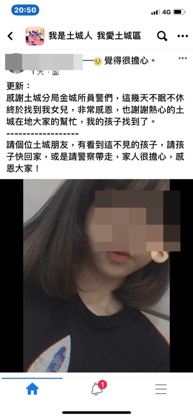 少女逛耶誕城竟失蹤4日,父母心急如焚,上網貼文希望找到女兒。(圖/翻攝畫面)