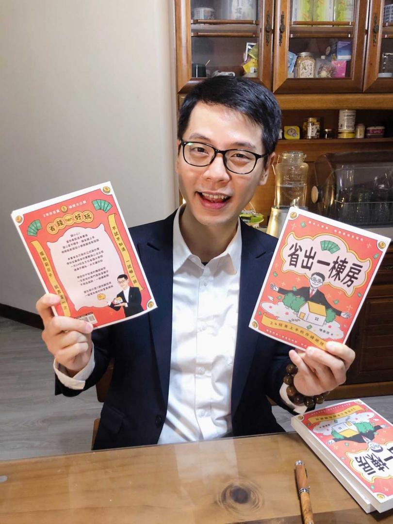陳泰源至今已累計出版2本書,最新作品將自己這10年來從負債到買房的實戰經驗和大家分享。(圖/陳泰源提供)