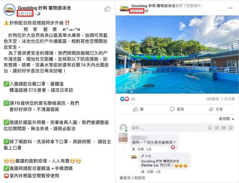 今年5月疫情爆發之際,妙狗泳池還在官方臉書公告「妙狗配合防疫措施同步升級!!照常營業」,6月也回覆網友營業中。(圖/翻攝臉書)