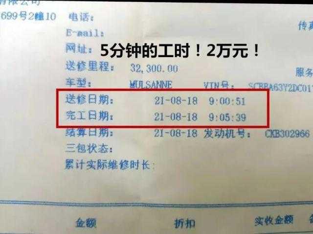 經過協商,4S店最後收取2萬人民幣費用。(圖/翻攝自北青網-北京青年報)
