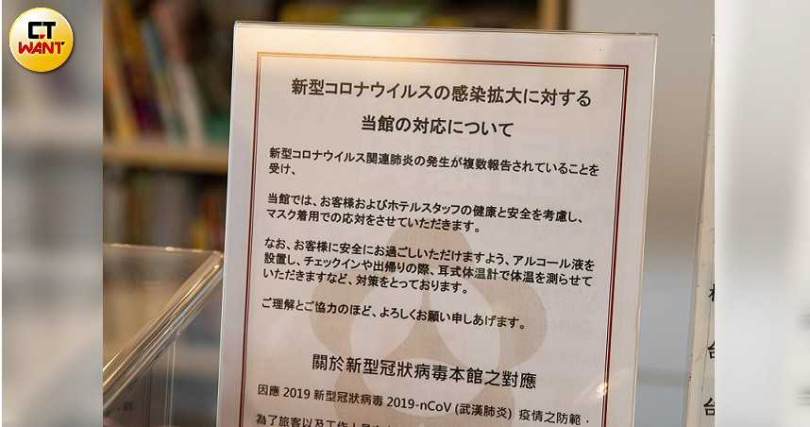 京都商務旅館的門口,有清楚的中日文說明防疫措施。(圖/張文玠攝)