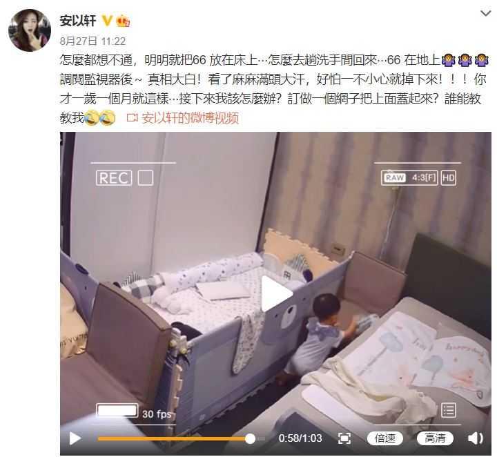 安以軒從監視器看1歲兒子翻床,嚇出滿頭汗。(圖/翻攝自安以軒微博)