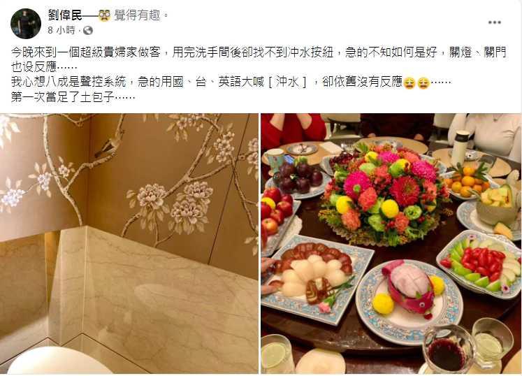 婦產科名醫劉偉民日前到超級貴婦家作客,他並分享當天發生的趣事。(圖/翻攝自劉偉民臉書)