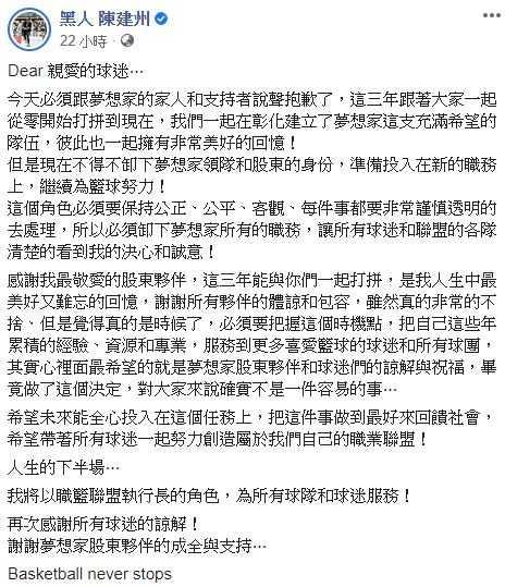 陳建州發文致歉,並公開自己將任職籃聯盟執行長。(圖/翻攝自臉書)