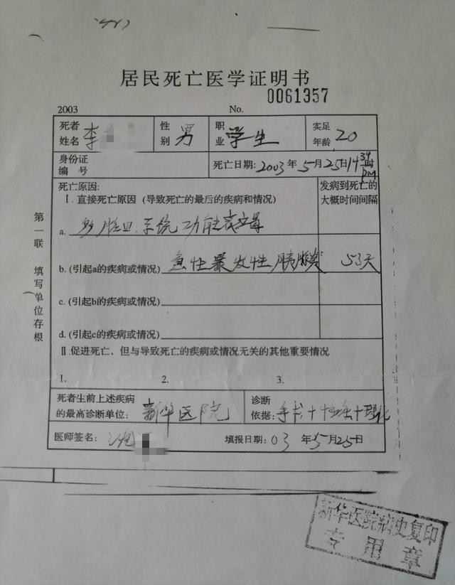 死亡證明的填表日期正是男大生病逝當天。(圖/翻攝自搜狐新聞)