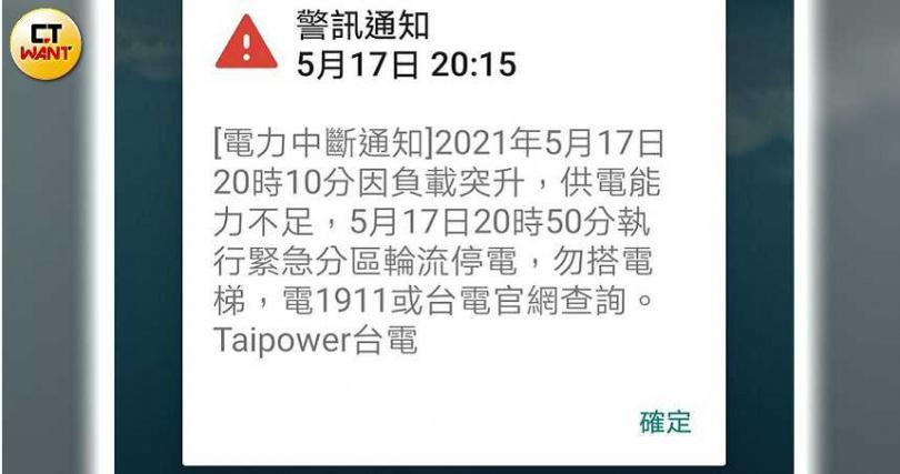 台電17日發布緊急停電通知。