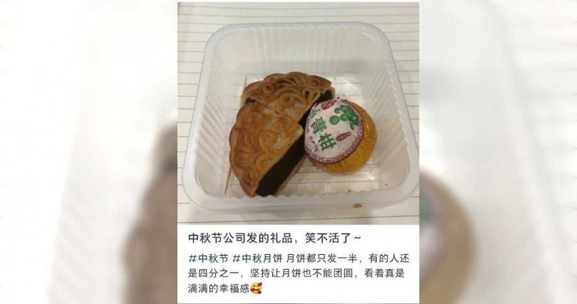 有大陸網友收到公司發的月餅,竟然是切一半的。(圖/翻攝自微博)