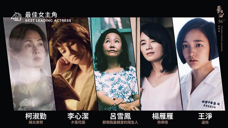 第56屆金馬獎最佳女主角獎入圍者(圖/金馬執委會提供)