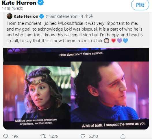 洛基的導演在推特證實洛基的「性向」。(圖/翻攝自Kate Herron推特)
