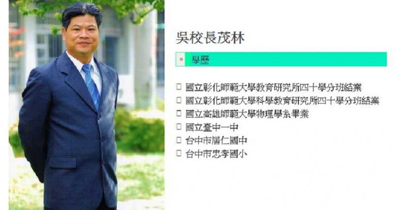 西苑中學校長吳茂林是教評會的當然委員,對於陳師解聘一事,他完全撇清責任,態度令人不敢恭維。(圖/翻攝西苑高中網站)