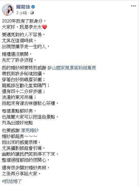簡懿佳今日在臉書上公布結婚喜訊,甜喊我是李太太。(圖/翻攝自臉書)