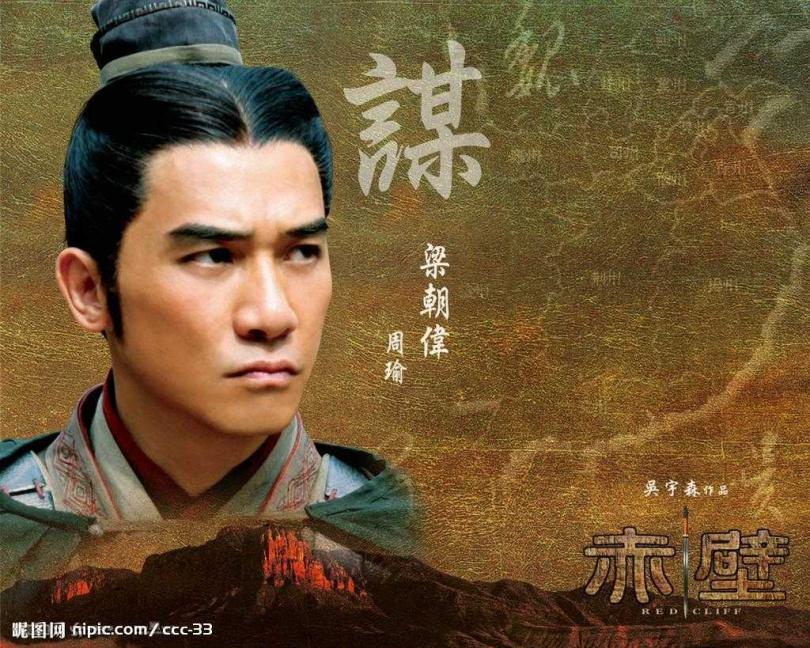 電影《赤壁》的周瑜由梁朝偉演出。(圖/百度)