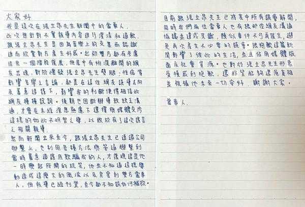 女大生事後手寫道歉信給張立昂。(圖/群星瑞智提供)