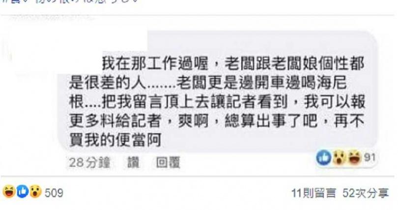 網友分享一名自稱曾在這家水產行待過前員工爆料稱,水產行老闆還會邊開車邊喝啤酒。(圖/翻攝自臉書)